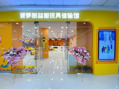 新吴区菠萝树室内儿童娱乐...