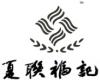 夏联福记(建筑路店)